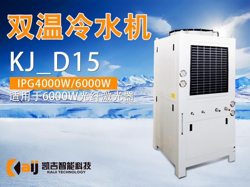 光纤双温冷水机