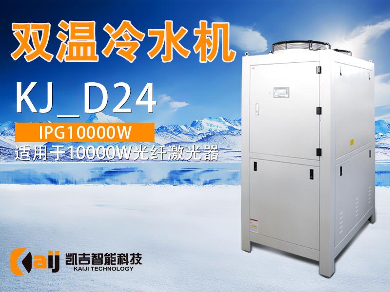 光纖雙溫冷水機